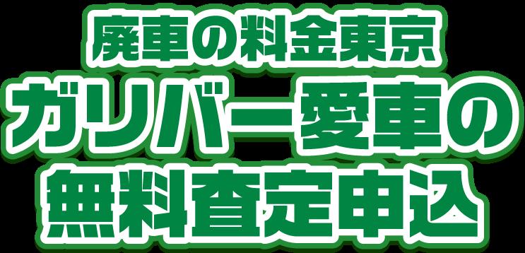 廃車の料金東京ガリバー 愛車の無料査定申込