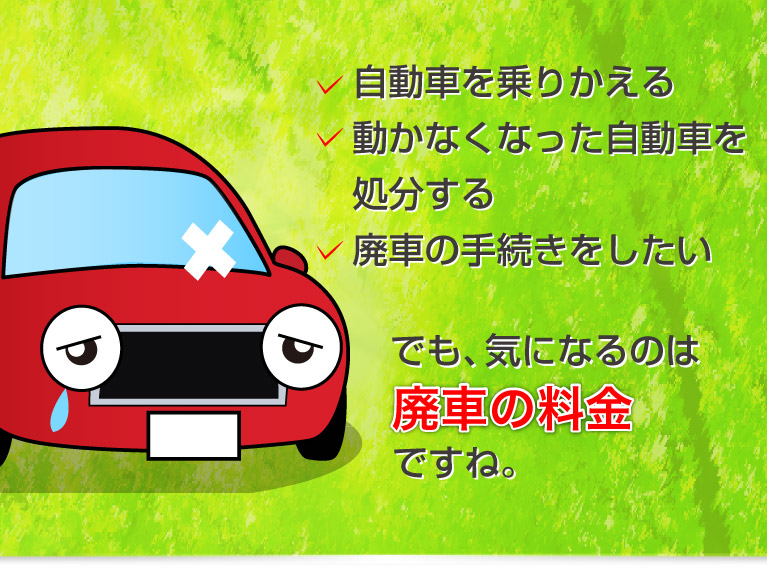 自動車を乗りかえる・動かなくなった自動車を処分する・廃車の手続きをしたい・でも、気になるのは廃車の料金東京ですね。