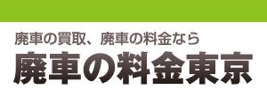 廃車の買取、廃車の料金なら 廃車の料金東京
